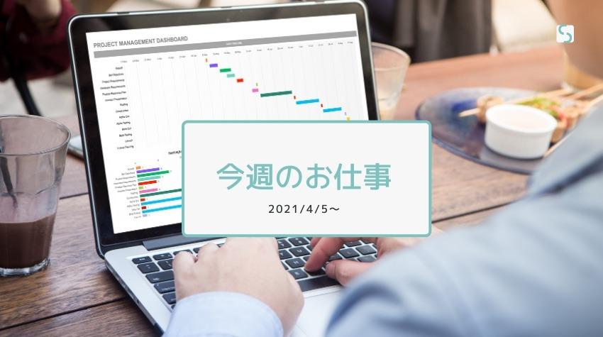 今週のお仕事2021/4/5〜3期の計画表着手