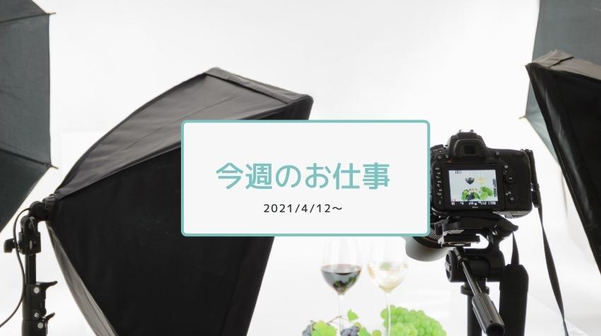 今週のお仕事2021/4/12〜新規メンバの初仕事と写真撮影