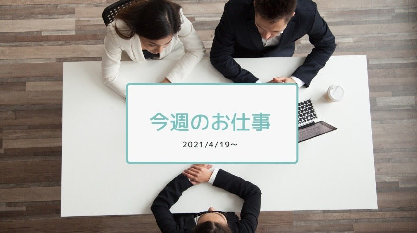 今週のお仕事2021/4/19〜就業規則を作ろう!