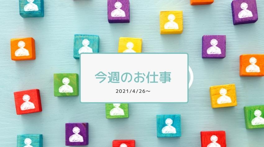 今週のお仕事2021/4/26〜求人サイトの公開