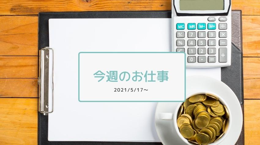 今週のお仕事2021/5/17〜融資の申し込み