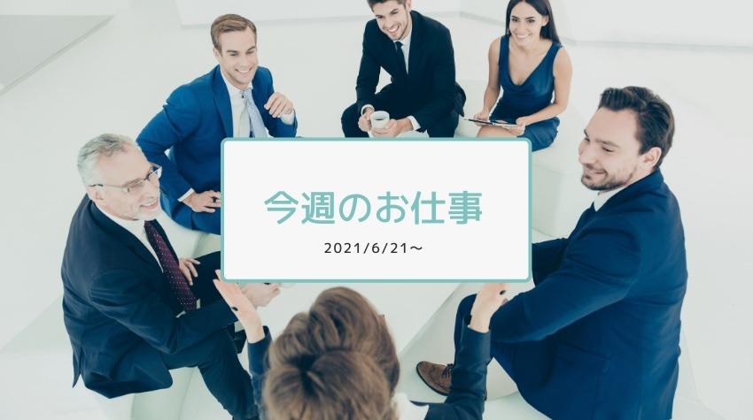 今週のお仕事2021/6/21〜入社手続きの話