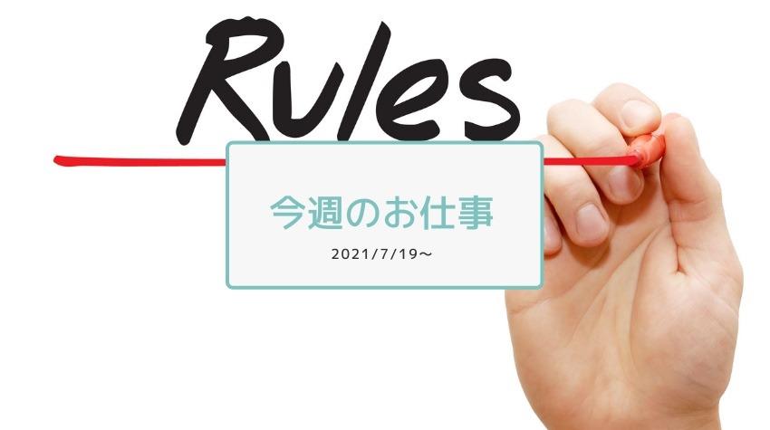 今週のお仕事2021/7/19〜会社運営のルール決めの話